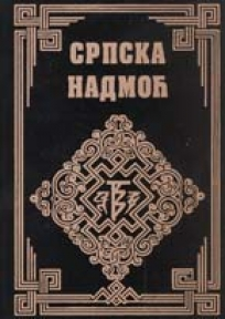 Srpska nadmoć