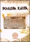 Velesova knjiga