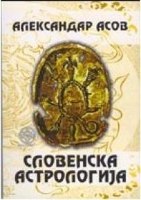 Slovenska astrologija