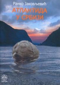 Atlantida u Srbiji