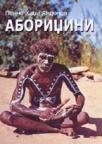 Aboridžini - ljudi iz Vremena Snova