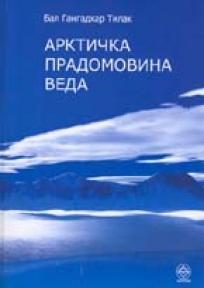 Arktička pradomovina Veda