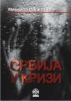 Srbija u krizi