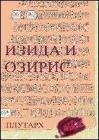 Izida i Oziris