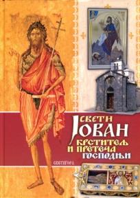 "Edicija ""Svetitelji"" Sveti Jovan Krstitelj i preteča Gospodnji"