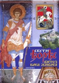 """Edicija """"Svetitelji"""" Sveti Đorđe vitez Boga živoga"""
