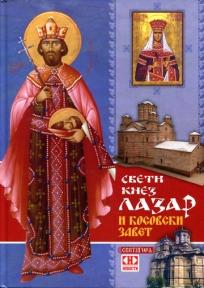 """Edicija """"Svetitelji"""" Sveti knez Lazar i kosovski zavet"""