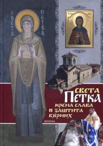 """Edicija """"Svetitelji"""" Sveta Petka, slava srpska i zaštita vernih"""