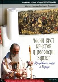 Časni krst Hristov i kosovski zavjet