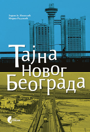Tajna Novog Beograda 1