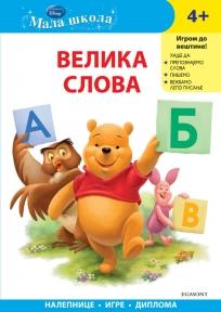 Mala škola - Velika slova