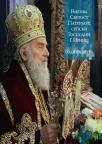 Njegova Svetost patrijarh srpski gospodin g. Irinej (godina druga)
