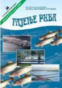 Gajenje riba