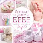 Dnevnik jedne bebe - za devojčice