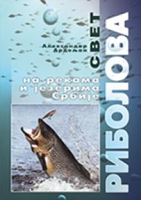 Svet ribolova na rekama i jezerima Srbije