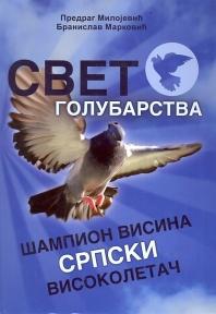 Svet golubarstva – šampion visina – srpski visokoletač