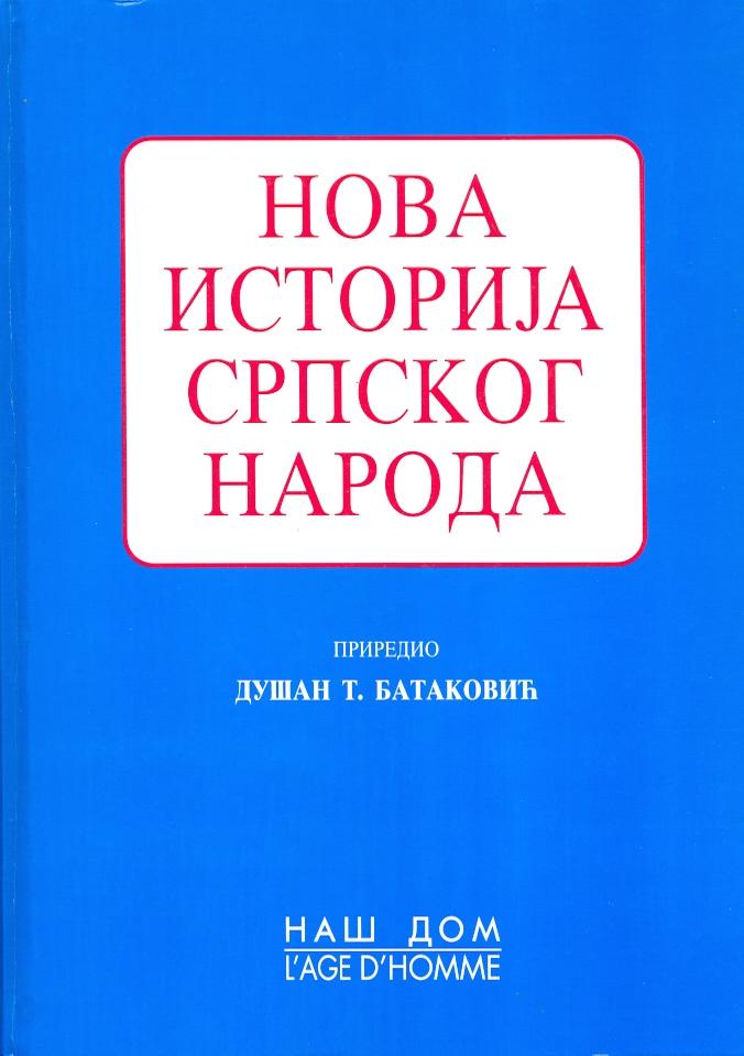 Nova istorija srpskog naroda