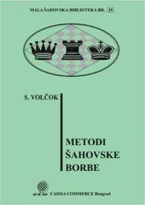 Metodi šahovske borbe - MŠB 35