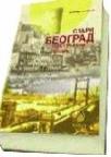 Stari Beograd - topografski rečnik