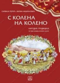 S kolena na koleno, Narodna tradicija - udžbenik