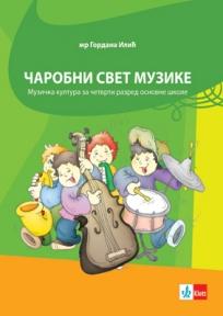 Muzička kultura 4 - radna notna sveska za četvrti razred osnovne škole