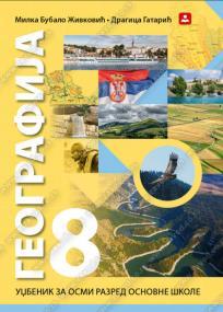 Geografija 8, udžbenik + karta Srbije 1:1 000 000
