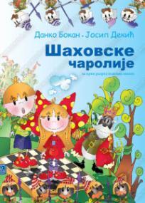 Šahovske čarolije, priručnik za nastavnike
