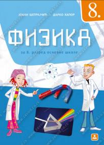 Fizika 8, udžbenik + CD
