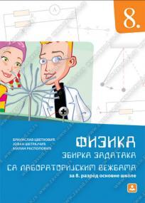 Fizika 8, zbirka zadataka sa laboratorijskim vežbama