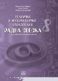 Tehničko i informatičko obrazovanje 8, radna sveska
