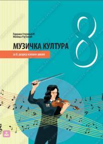 Muzička kultura za osmi razred osnovne škole, udžbenik + CD