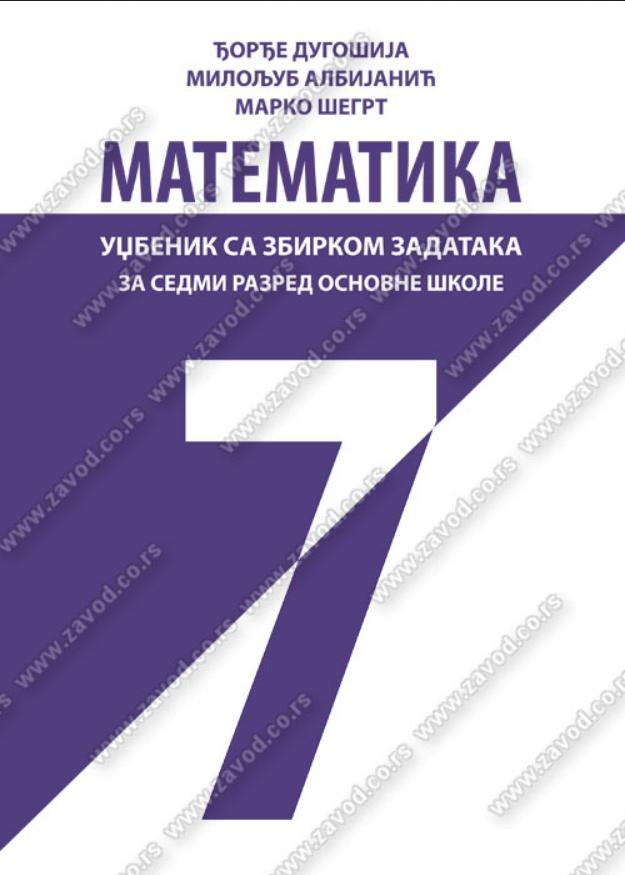 Matematika 7, udžbenik sa zbirkom zadataka