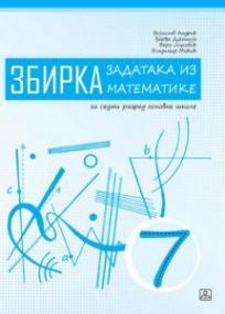 Zbirka zadataka iz matematike za 7 razred