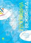 Vanevropski kontinenti, vežbanka za geografiju 7 (neme karte)
