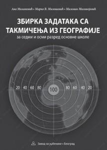 Zbirka zadataka za takmičenje iz geografije za sedmi i osmi razred   1