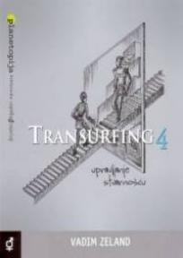 Transurfing 4 - upravljanje stvarnošću