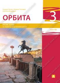 Orbita 3, udžbenik + CD
