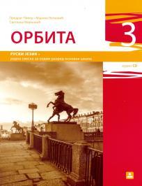 Orbita 3, radna sveska