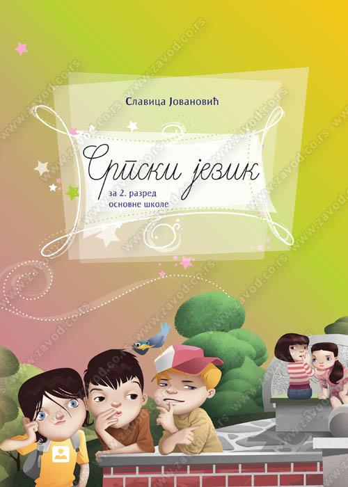 Srpski jezik za drugi razred osnovne škole