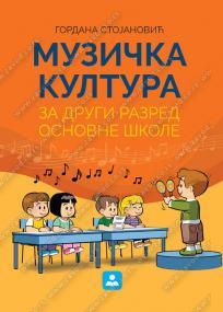 Muzička kultura 2, udžbenik + CD