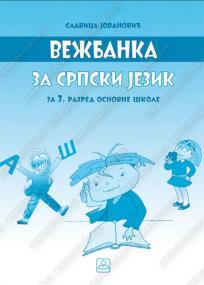 Vežbanka za srpski jezik