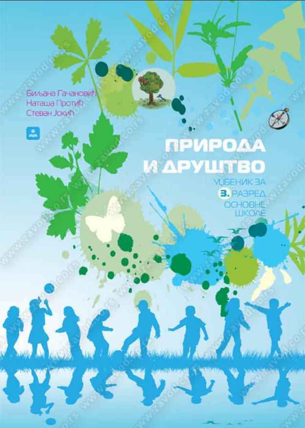 Priroda i društvo, udžbenik