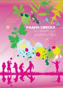 Radna sveska za prirodu i društvo