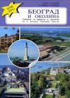 Naš kraj Beograd i okolina