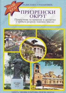 Naš kraj - Prizrenski okrug
