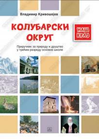 Naš kraj - Kolubarski okrug