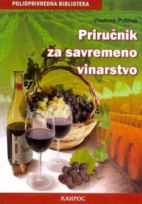 Priručnik za savremeno vinarstvo