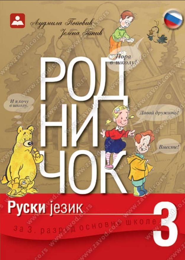 Rodničok 3, udžbenik + CD