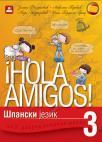 ¡Hola amigos! 3 - udžbenik