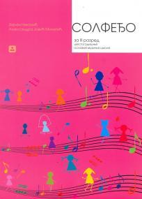 Solfeđo za treći razred šestogodišnje osnovne muzičke škole